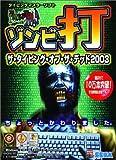 ザ・タイピング・オブ・ザ・デッド 2003