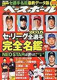 週刊ベースボール 2015年 8/24 号 [雑誌]