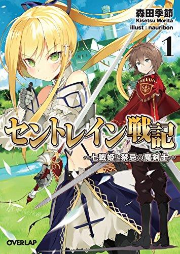 セントレイン戦記 1 ~七戦姫と禁忌の魔剣士~ (オーバーラップ文庫)
