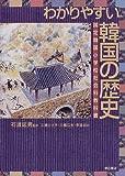 わかりやすい韓国の歴史―国定韓国小学校社会科教科書 (世界の教科書シリーズ)