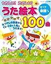 うれしい!たのしい!うた絵本100曲 (ブティック・ムックno.983)