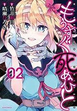 カヅホ新作、ブレイクブレイドなど、メテオCOMICS4~5月新刊