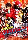 非公認戦隊アキバレンジャー 1[DVD]