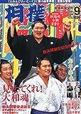 相撲 2014年 09月号 [雑誌]