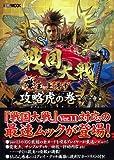 戦国大戦 攻略虎の巻 弐之章 (ホビージャパンMOOK 409)