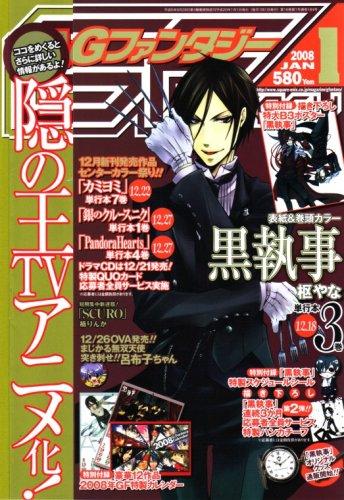 Gファンタジー 2008年 01月号 [雑誌]