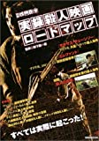 別冊映画秘宝 実録殺人映画ロードマップ