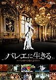 バレエに生きる~パリ・オペラ座のふたり~ [DVD]