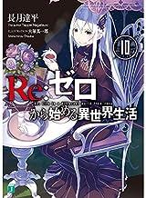 「Re:ゼロから始める異世界生活」第10巻&ガイドブックが発売