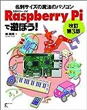 Raspberry Piで遊ぼう! 改訂第3版 〜 B+完全対応 〜 ラズパイ2にも対応