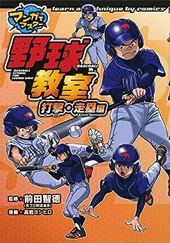 野球教室 打撃・走塁編