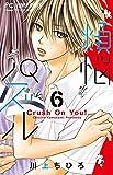 煩悩パズル(6): フラワーコミックス