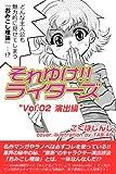 それゆけ!ライターズ Vol.02 【演出編】