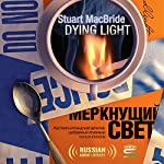 Dying Light [Russian Edition] | Stuart MacBride