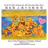 img - for Ten Little Puppies of Happy Island book / textbook / text book