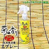 菊の香り 天然除虫菊スプレー 180ml 天然成分を使用した虫よけスプレー!