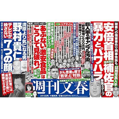 週刊文春 3月10日号[雑誌]