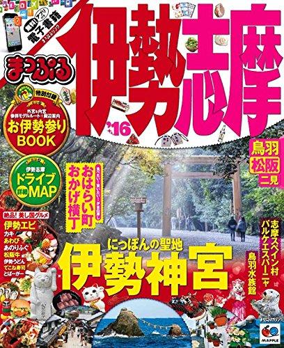 まっぷる 伊勢志摩 '16 (マップルマガジン | 旅行 ガイドブック)