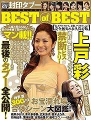 封印タブー BEST of BEST (晋遊舎ムック)