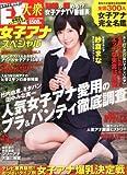 EX大衆 女子アナスペシャル 2013年 11月号 [雑誌]