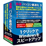高速・パソコン最適化3 Windows10対応版