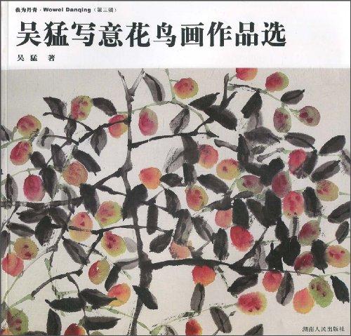 我为丹青 第3辑 吴猛写意花鸟画作品选