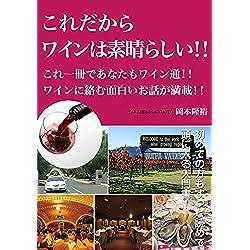 これだからワインは素晴らしい!!: これ一冊であなたもワイン通!!ワインに絡む面白いお話が満載!! [Kindle版]