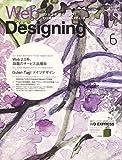 Web Designing (ウェブデザイニング) 2006年 06月号 [雑誌]