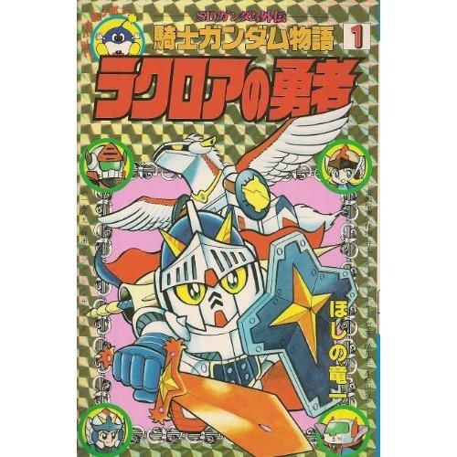 SDガンダム外伝 騎士ガンダム物語 (1) ラクロアの勇者 (コミックボンボン)