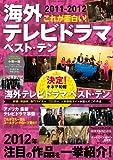 これが面白い! 海外テレビドラマ ベスト・テン2011-2012