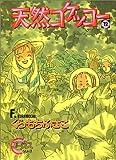 天然コケッコー (12) (ヤングユーコミックス)