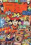 最強ジャンプ 2015年 9/5 号 [雑誌]: 少年ジャンプ 増刊