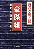 豪傑組―歴史小説傑作集〈3〉 (文春文庫)