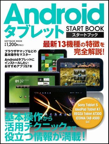 Androidタブレット スタートブック (SOFTBANK MOOK)