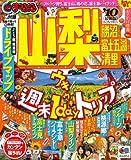 山梨勝沼・富士五湖・清里 '10 (マップルマガジン 甲信越 1)