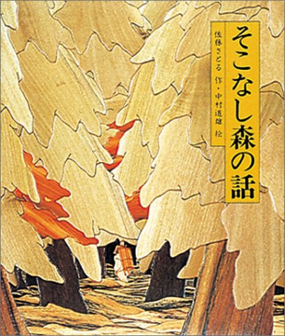 そこなし森の話 (日本の童話名作選)