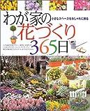わが家の花づくり365日―小さなスペースをおしゃれに飾る