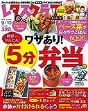 レタスクラブ9月10日号 [雑誌]
