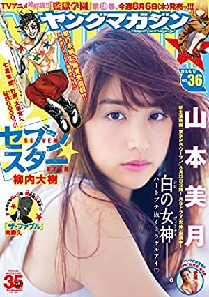 ヤングマガジン 2015年36号 [2015年8月3日発売] [雑誌]