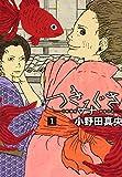 つきみぐさ / 小野田 真央 のシリーズ情報を見る