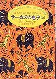 サーカスの息子〈上〉 (John Irving collection 1989-1998)