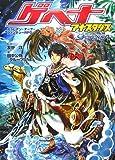 ゲヘナ—アナスタシス (ジャイブTRPGシリーズ)(田中 公侍/グループSNE/友野 詳)