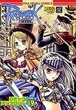 ラグナロクオンラインコミックアンソロジー 19 (IDコミックス DNAメディアコミックス)