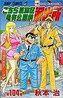 こちら葛飾区亀有公園前派出所 第104巻 1997-10発売