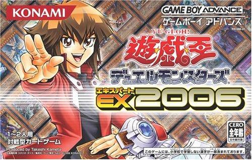 遊戯王デュエルモンスターズエキスパート2006