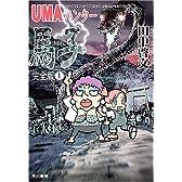 UMAハンター馬子―完全版〈1〉 (ハヤカワ文庫JA)