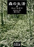 森の生活〈上〉