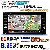 TOYOTA専用モデル7インチタッチパネルDVDプレーヤー/8Gカーナビ内蔵/iPod接続/地デジ録画VRモードCPRM