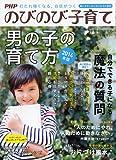PHPのびのび子育て増刊 男の子の育て方 2014年 03月号 [雑誌]
