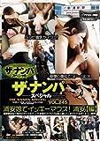 (ザ・ナンパスペシャルVOL.245) 浦安娘でイッキーマウス!浦安【編】 [DVD]